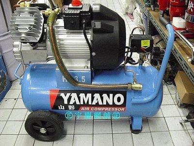 ㊣宇慶S舖五金㊣台灣 YAMANO 3.5HP30L 雙缸職業級3.5馬力超強空壓機30公升/噴漆/木工/裝潢/氣動
