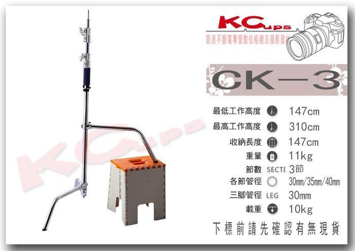 【凱西不斷電】金貝 CK1 310CM 不銹鋼 CSTAND 單腳舉升 魔術腿 燈架 電影燈架 棚拍 外拍