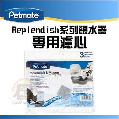 【大象樂園】美國PetmateReplendish餵水器專用濾心-3入》$299