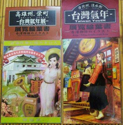 (特價商品)【台灣人珍瓊-200726】高雄在地畫家作品集