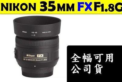 *大元˙高雄*【現金優惠】Nikon FX 35mm F1.8G 全片幅 國祥公司貨