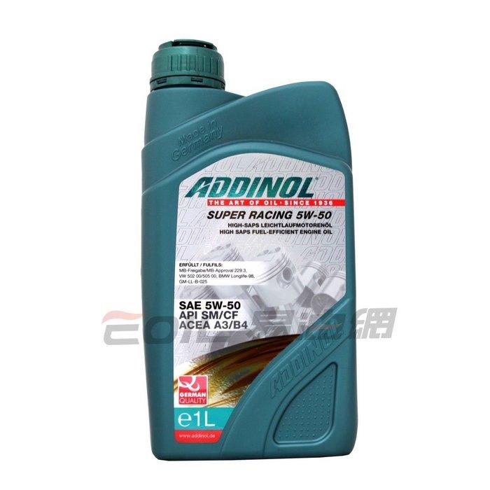 【易油網】ADDINOL SUPER RACING 5W-50 5W50 全合成機油