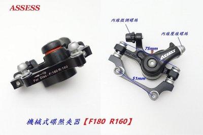 【n0900台灣健立最便宜】2020 ASSESS 機械式碟煞夾器 B59-44