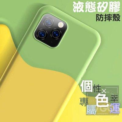 純色 液態矽膠 超薄抗污 防摔手機殼 iPhone11 11 pro MAX 蘋果手機殼 時尚單色 親膚手感