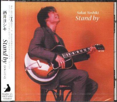 K - Sakai Yoshiki 酒井ヨシキ 酒井善樹 - Stand  Stand by - 日版 - NEW