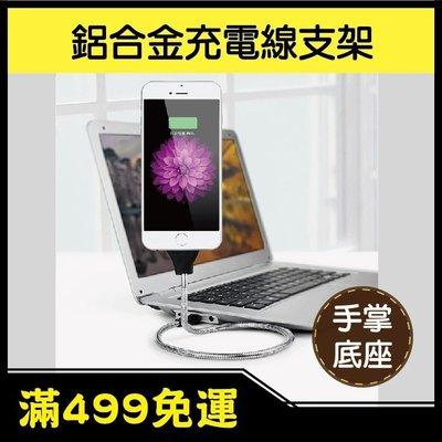GS.Shop 金屬軟管 懶人支架 充電線iPhone 6/6s/7 Plus 可當支架 車架 傳輸線 手機支架充電