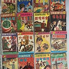 16本1965年綜合性漫畫,每本,$200