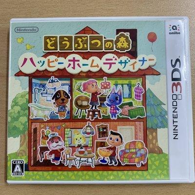 【飛力屋】現貨不必等 可刷卡 日版 任天堂 3DS 動物之森 動物森友會 快樂住家設計師 日規 純日版