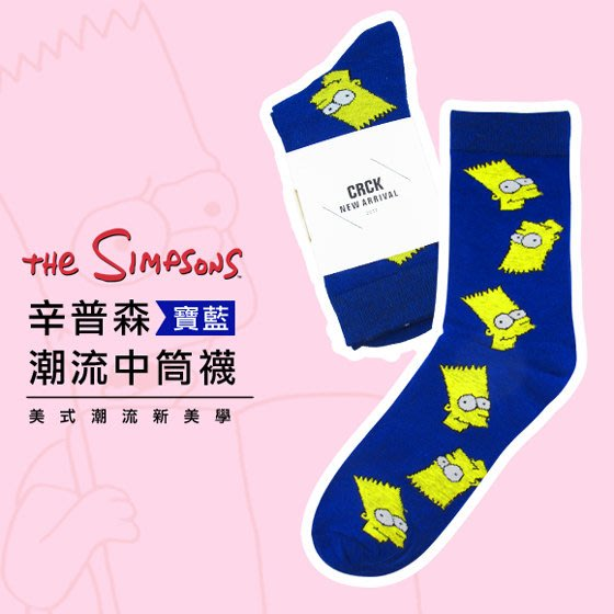 【鉛筆巴士】辛普森中筒襪(藍色)棉質 韓國慢跑襪 襪子 長襪 情侶襪 滑板襪 運動襪 女襪 男襪 美式 B1610004