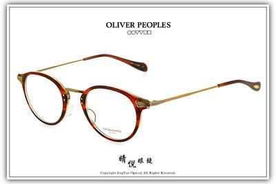 【睛悦眼鏡】藝術與工藝的結合 OLIVER PEOPLES 眼鏡 79799