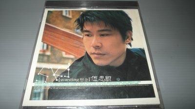 伍思凱 WANTING 想念 有歌詞佳 有現貨  原版CD片佳  播放正常 保存良好