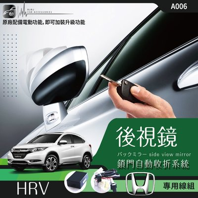 BuBu車用品 HONDA HRV 專用型 後視鏡 電動收折 自動收納控制器 原廠功能升級 A006