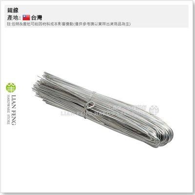 【工具屋】*含稅* 鐵線 21# × 300mm 一箱-15KG 鋼筋用綁鐵線 綁鐵線 鐵絲 對折 綁鐵用線 建築板模