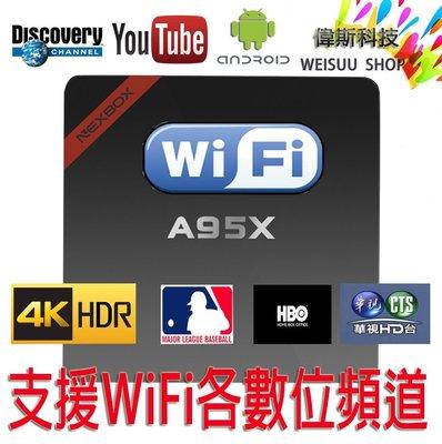 ☆偉斯科技☆A95X支援4K HD W...