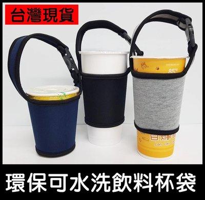 《買4送1》手搖飲料袋 環保飲料杯袋 飲料杯套 環保袋 杯袋 咖啡杯套 潛水彈性防水布料 1杯袋 屏東縣