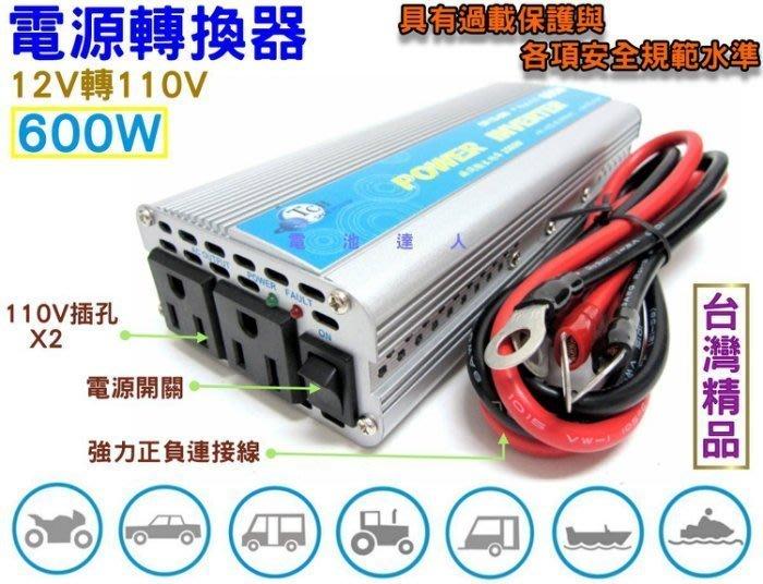 新莊店〈電池達人〉12V轉110V 600W 電源轉換器 筆電 露營旅遊 台灣製造 停電 防災 戶外用電 街頭表演