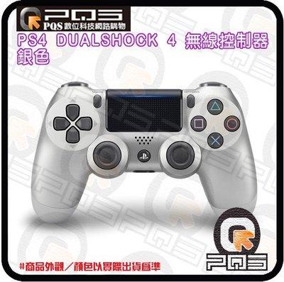 ☆台南PQS☆缺貨 PS4 DUALSHOCK 4 無線控制器 銀色 手把