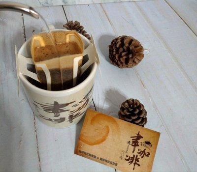 ✭聿咖啡U Coffee✭ 雲南普洱 Yunna Puer 水洗 washed 掛耳包 Drip bag coffee 中焙 medium roast 12g