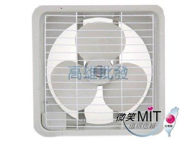 【高雄批發】微笑MIT 紅螞蟻 14吋 通風電扇 吸排兩用 排風扇 排風機 抽風機 電扇 風扇 另有 12 16吋 壁扇