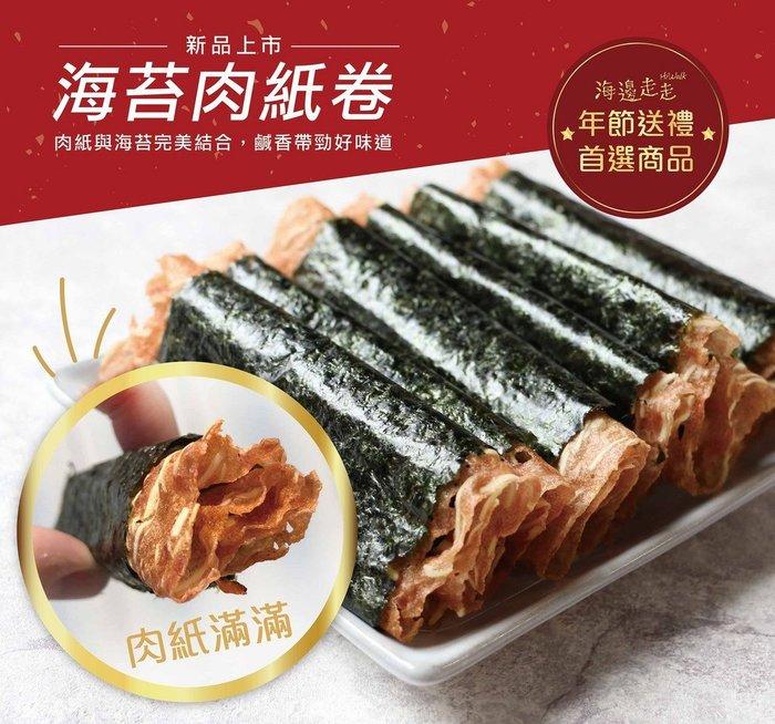 海苔肉紙卷
