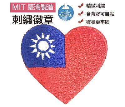 Taiwan 中華民國國旗 背膠貼布 Flag Patch布標 刺繡布貼 布藝布標貼紙 貼布繡 背膠
