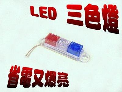 光展 高亮度 汽機車專用 三色 LED燈 警示燈 改裝於 機車尾燈 方向燈 定位燈-特價10元
