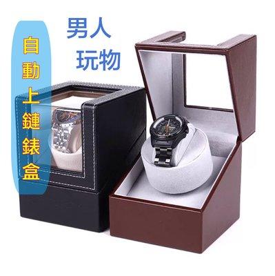 自動上鏈錶盒 機械錶收納盒收藏盒不怕停錶單錶盒 迷你款一支裝上鍊盒家用收納盒子機械錶自動轉表器