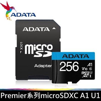 [出賣光碟] ADATA 威剛 256G microSDXC 記憶卡 A1 U1 C10 含稅公司貨 256GB