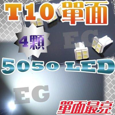 現貨 光展 單面最亮 T10 4顆 5050 3晶 LED 白光 成品 室內燈 行李燈 LED燈 汽機車燈泡 LED小燈