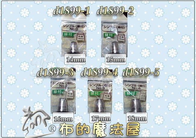 【布的魔法屋】d1899系列日本Clover可樂牌凹槽金屬頂針器(拼布緣付金屬頂針指套,凹型頂針器,推針只套,金屬指套)