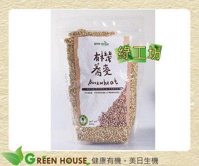 [綠工坊] 有機蕎麥 無麩質 500g OTER 正原