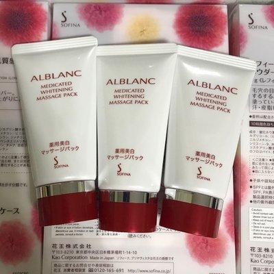 SOFINA Alblanc Medicated Whitening Massage Pack 昇級版美白按摩面膜 mask $100/3支