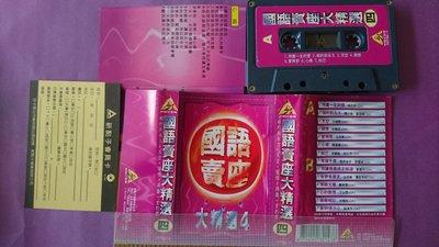 【鳳姐嚴選二手唱片】  錄音帶  國語賣座大精選 四 資料卡 新點子 A650