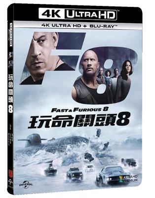 合友唱片 面交 自取 玩命關頭8 4K UHD 雙碟限定版 The Fate of the Furious UHD+BD