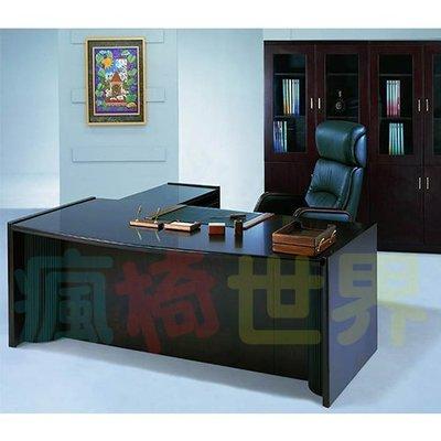 《瘋椅世界》OA辦公家具全系列 高級木製主管桌 EN-303 (董事長桌/老闆桌/辦公桌/工作桌)