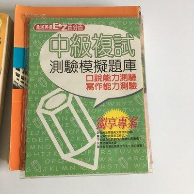 [二手書籍] 全民英檢 中級複試 含光碟 CD 口說 寫作 英文 檢定 考試 *舊愛二手*