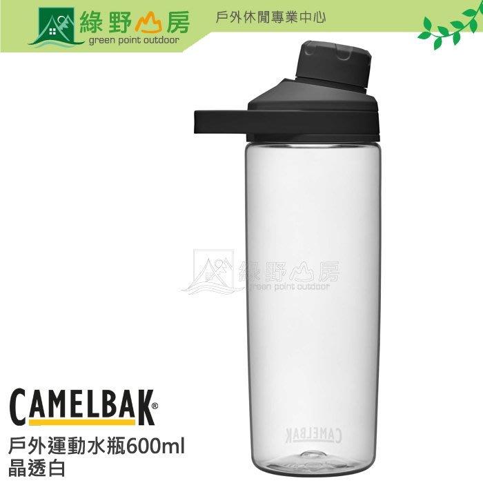 綠野山房》CAMELBAK美國 600ml Chute Mag戶外運動水瓶 環保杯水壺 晶透白 CB1510101060