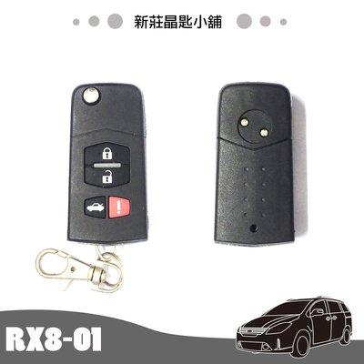 新莊晶匙小舖 RX8款Tercel Exior Vios Alits Camry Zace HIACE 摺疊鑰匙/遙控鑰匙/晶片鑰匙複製