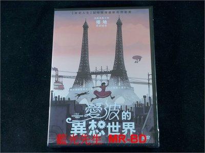 [DVD] - 愛波的異想世界 April and the Extraordinary World ( 台灣正版 )