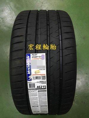【宏程輪胎】MICHELIN 米其林 PS4S 225/40-19 93Y