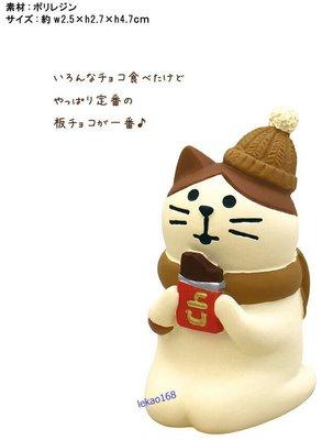 Decole concombre 2018年聖誕吃巧克力的巧克力貓[10月到貨 ]