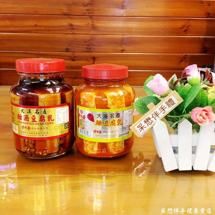 【采懋伴手禮】黃日香 麻油辣豆腐乳 甜酒豆腐乳 大溪名產 香氣撲鼻