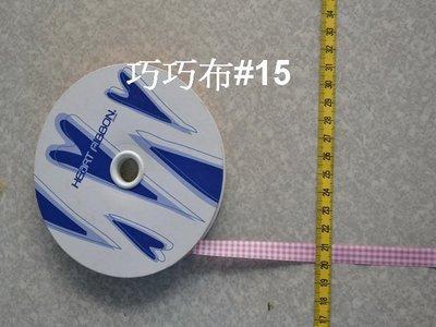 *巧巧布拼布屋*日本進口~#L15花色緞帶/ 拼布裝飾材料