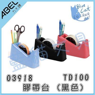【可超商取貨】切台/安全/精美/膠台/止滑設計【BC03006】03918膠帶台TD100黑《力大ABEL》【藍貓文具】