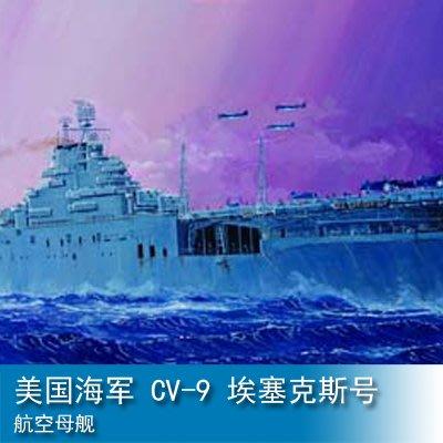 小號手1/700美國海軍CV-9埃塞克斯號航空母艦戰艦世界同款05728