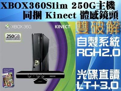 XBOX360SLIM 250G主機同捆+KINECT體感鏡頭+全破解版(自製系統+光碟機直讀)【台中恐龍電玩】