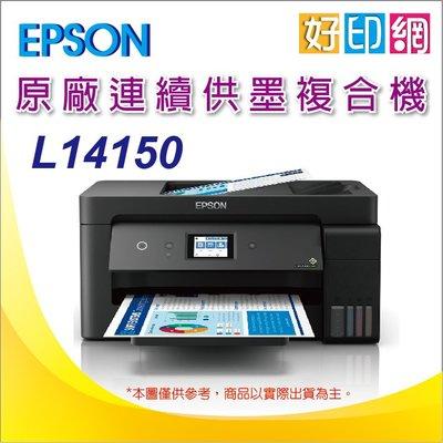 【好印網+含稅+可刷卡】EPSON L14150/14150 A3+高速雙網連續供墨複合機 另有T4500DW