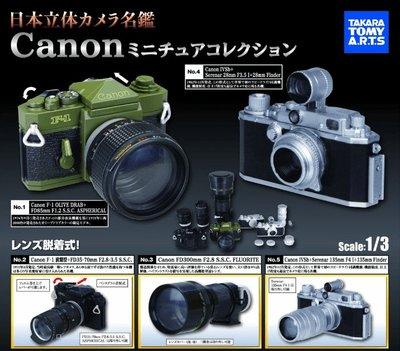 【一手動漫】日本正版 T-ARTS 轉蛋 扭蛋 日本立體名鑑 CANON 相機名鑑 名機
