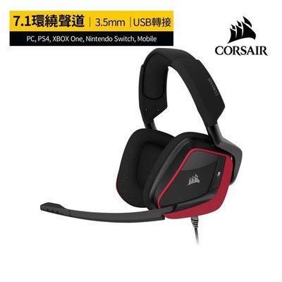 海盜船 VOID ELITE Surround 電競耳機(紅)/有線/USB+3.5mm/杜比7.1/全指向麥克風
