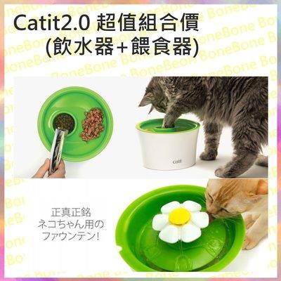 超殺優惠飲水器+餵食器組合價只要$1179 CATIT 2.0 貓飲水機 花朵自動噴泉飲水器+餵食器